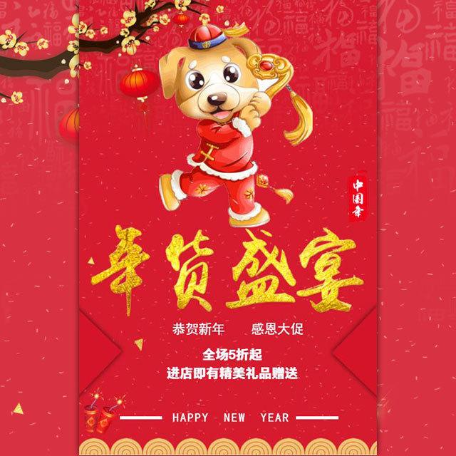 中国红春节年货促销通用模板