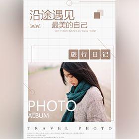 青春文艺旅行相册清新唯美旅游个人朋友闺蜜纪念册