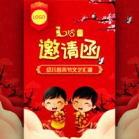 学校亲子活动邀请函/教育培训机构春节贺卡/新年祝福/可爱风格