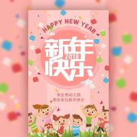 卡通粉色新年快乐春节过年园长祝福留言板照片墙小2设计