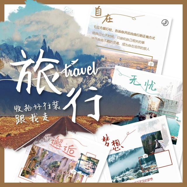 旅游出境游自由行——广告模板