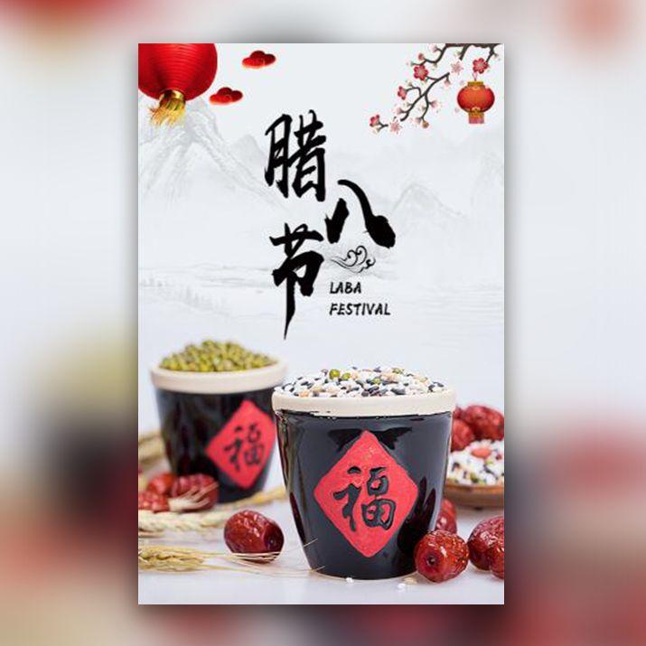 传统节日/腊八节/民俗/祝福贺卡