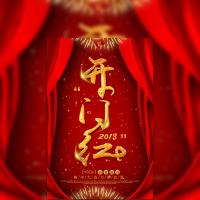 开门红店铺商场开张活动2018新春节喜庆开业大吉邀请函