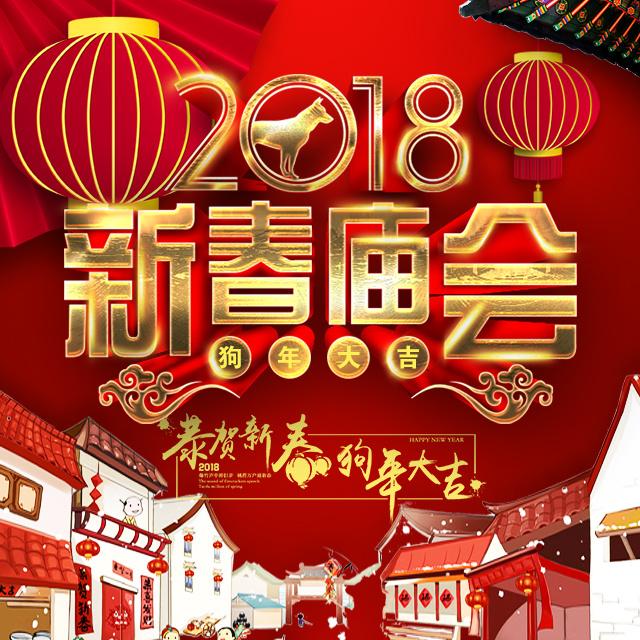 庙会邀请函传统庙会新春庙会文化节庙会活动龙抬头