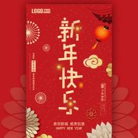 2018新年快乐 新春祝福 春节 祝福 公司介绍 拜年 贺新年 狗年