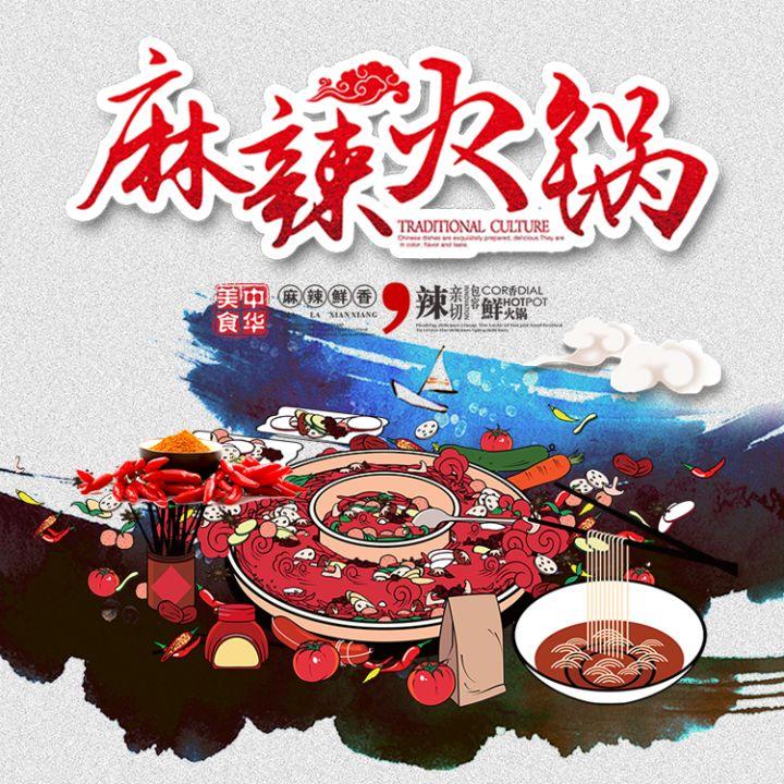 麻辣火锅-广告模板