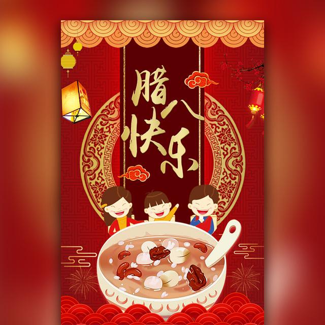 腊八节快乐幼儿园亲子活动邀请函企业祝福宣传