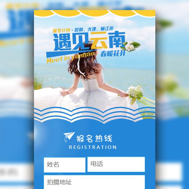 遇见云南旅游度假——微信广告