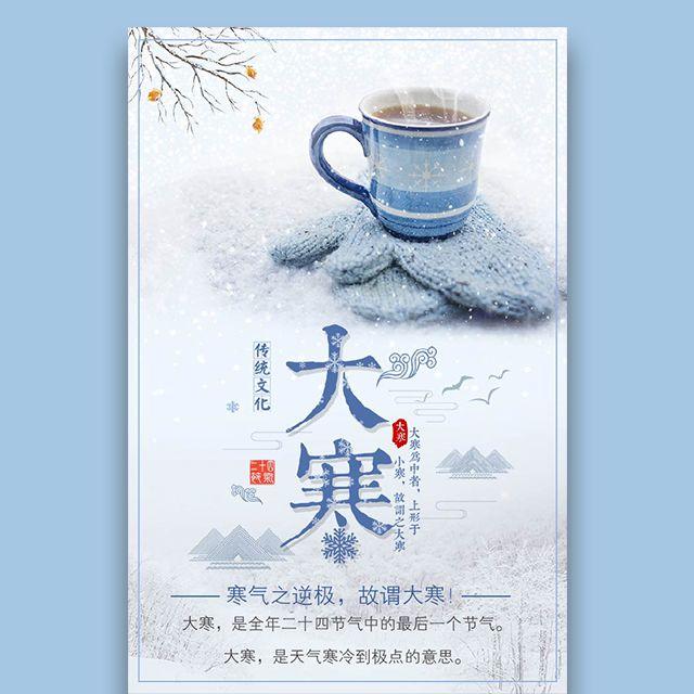 大寒中国传统二十四节气,传统冬季节日,24节气