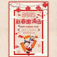 幼儿园 亲子 活动 邀请函 新春 春节