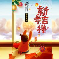 新年幼儿园祝福 通用祝福节日祝福宣传