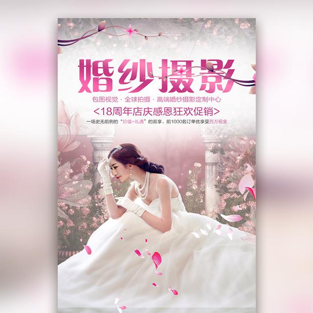唯美婚纱摄影促销宣传通用模板