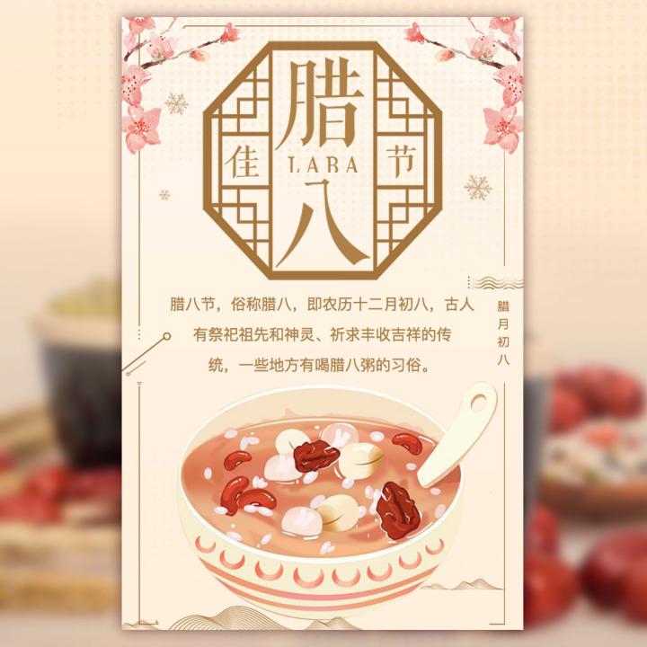 腊八节 腊八粥 中国传统节日 民俗 企业祝福 素雅