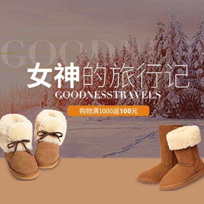 雪地靴-广告模板