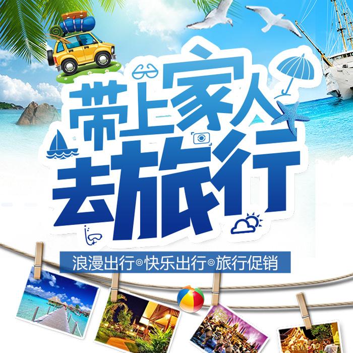 旅游旅行社户外景点-广告模板
