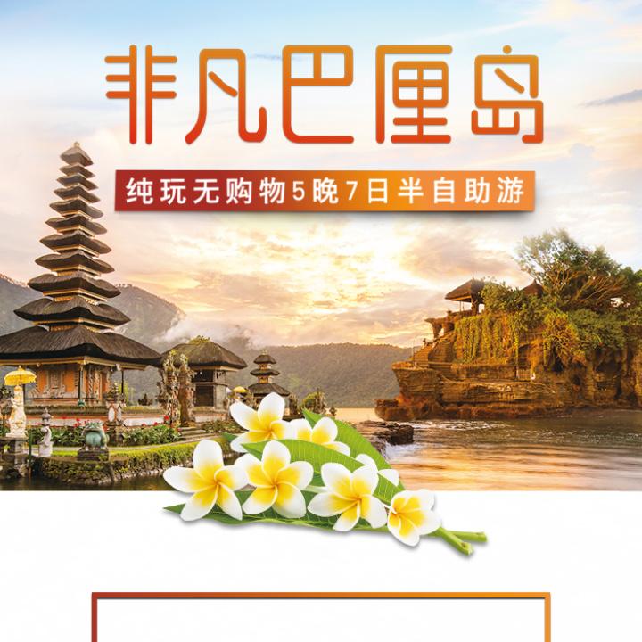 非凡巴厘岛旅游-广告模板