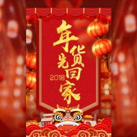 红色春节企业年货促销通用模版