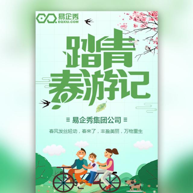 踏青春游记旅游团旅行社宣传景点介绍旅行社线路推广