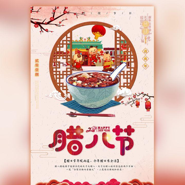 腊八节宣传 传统民俗节日介绍