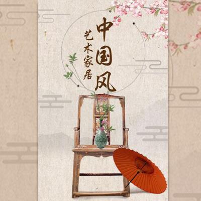 中式家居家具促销-广告模板