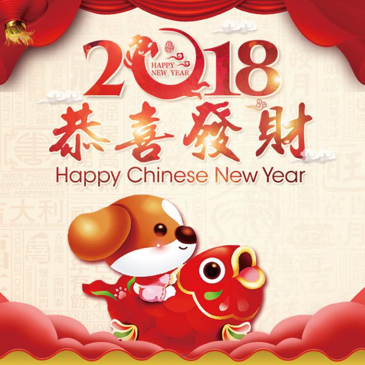 2018恭喜发财 新年拜年贺卡 小年祝福 除夕拜年祝福