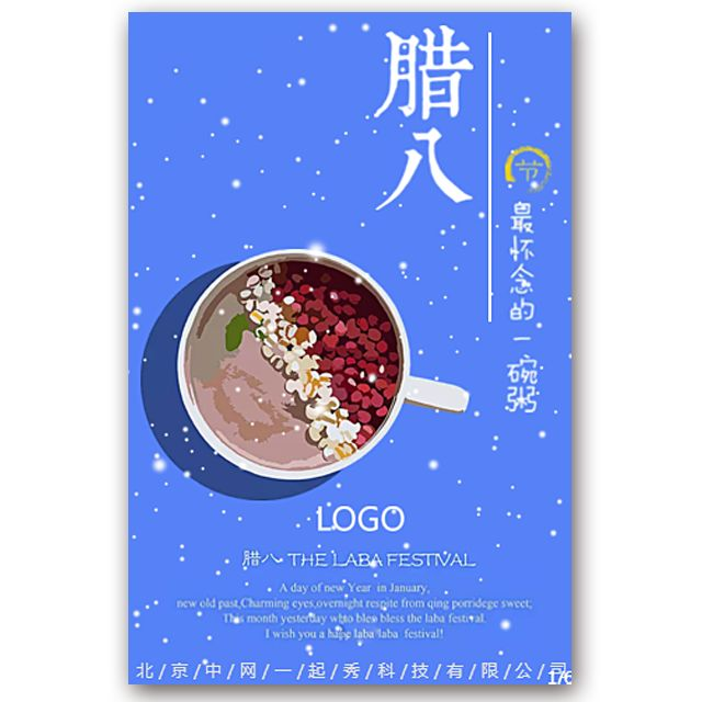 LOGO是蓝色的企业通用腊八节日祝福贺卡