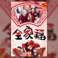 家族家庭纪念册 父母长辈拜寿 传统中国风国画创意大拜年喜庆新年