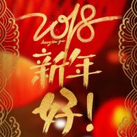新年祝福企业宣传高端大气中国红版