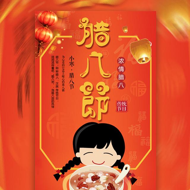 传统腊八节祝福红色喜庆模板