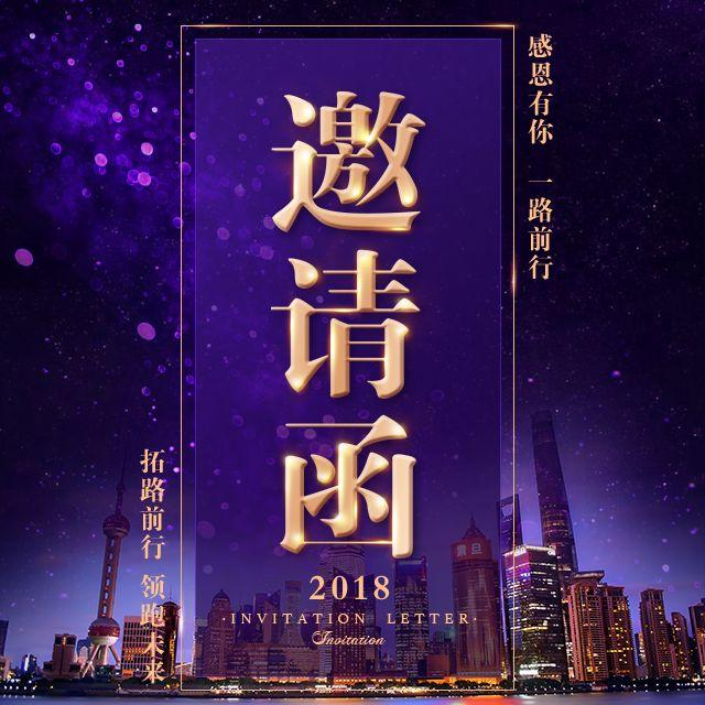 大气紫金邀请函年会通用