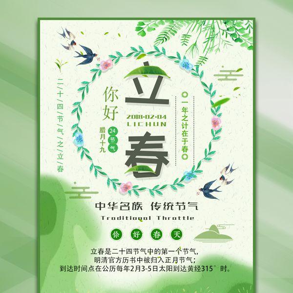 二十四节气立春 节气养生 民俗宣传