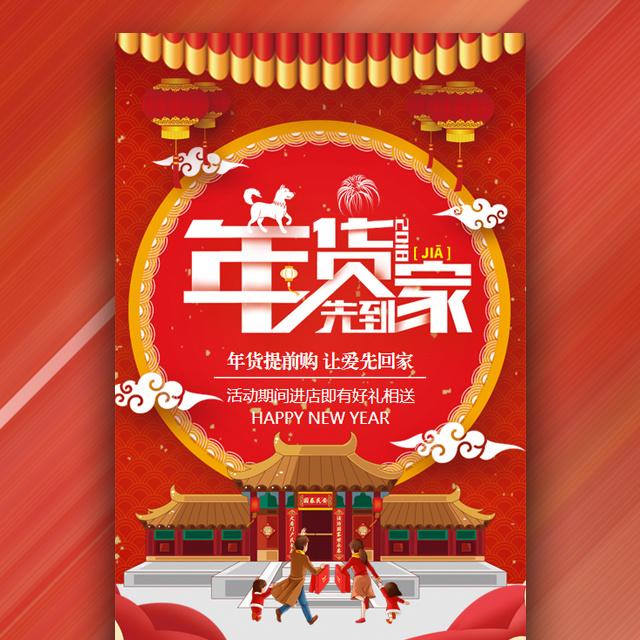 家纺新年年货活动宣传模板
