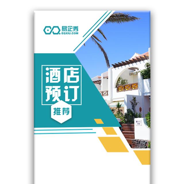 旅游酒店推广-广告模板