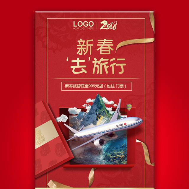 新春旅行宣传-广告模板