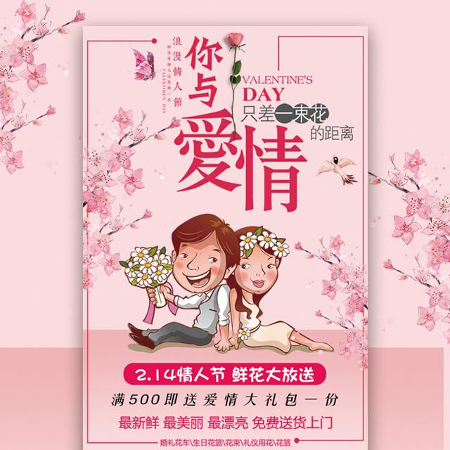 2.14情人节鲜花店活动促销花束预订店铺宣传推广520