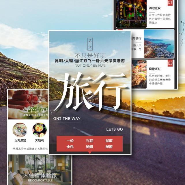 旅行路线旅游套餐——广告模板