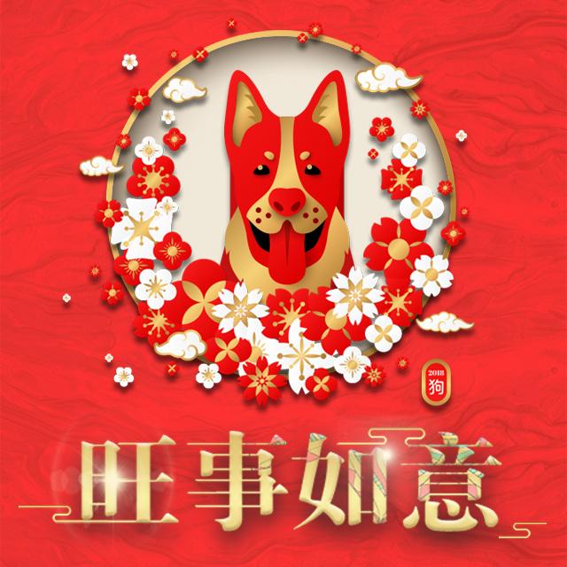 金犬贺岁-新年祝福贺卡-企业专用-公司商务-放假通知