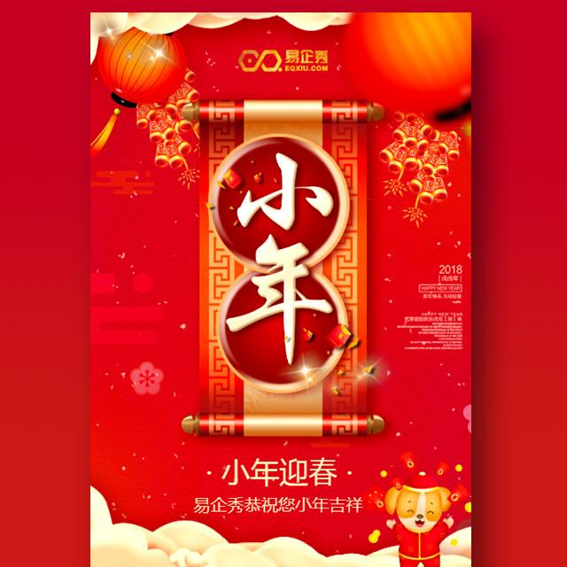 小年拜年祝福贺卡 高大上祝福模板 企业个人祝福模板