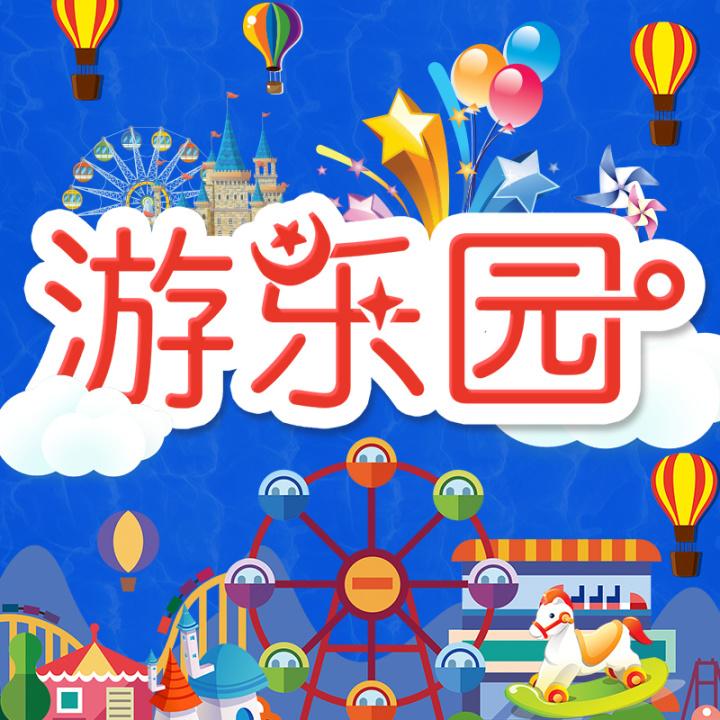 游乐园-广告模板