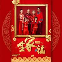 2018春节全家福新年快乐纪念相册传统中式喜庆复古温馨音乐相册
