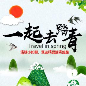 清明节踏青旅游推介-广告模板