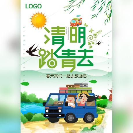 清明节旅游线路促销-广告模板