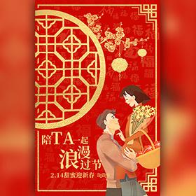 春节情人节情侣相册祝福表白弹幕