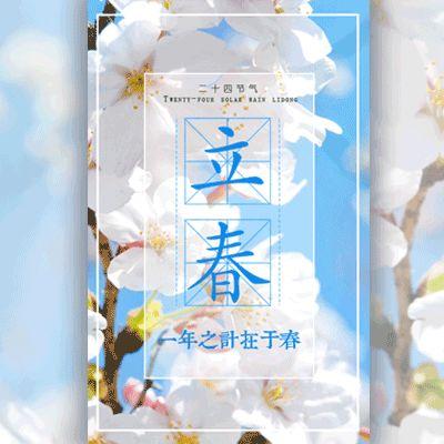 """唯美精致""""立春""""节气祝福音乐卡片"""