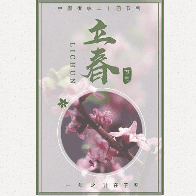 清新立春祝福贺卡