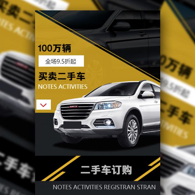 专业二手车服务平台——广告模板
