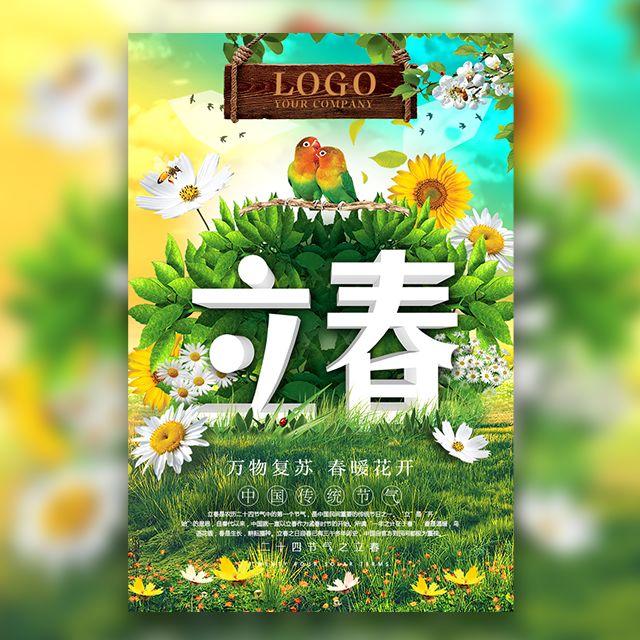 立春24节气中国习俗