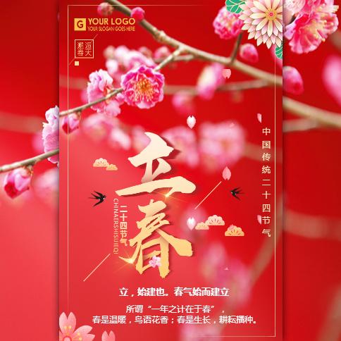 立春 二十四节气 红色清新 立春节气祝福