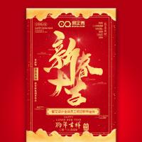 春节 新年 拜年 客户祝福贺卡 高端炫酷 红色烫金 新年祝福感谢