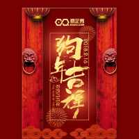 企业新年祝福 新年春节贺卡 除夕拜年 恭祝新年